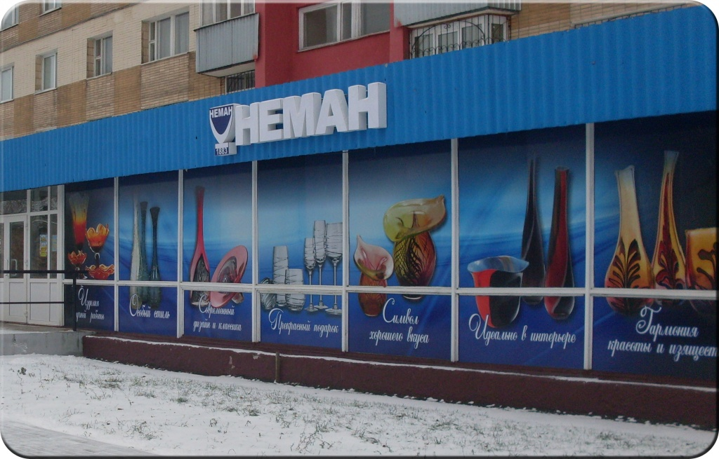 Company store in Polotsk