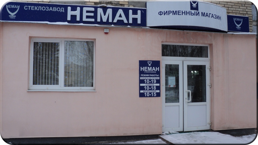 Company store in Grodno