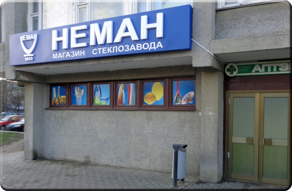 Shop in Grodno