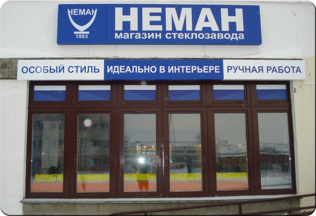 Shop in Orsha